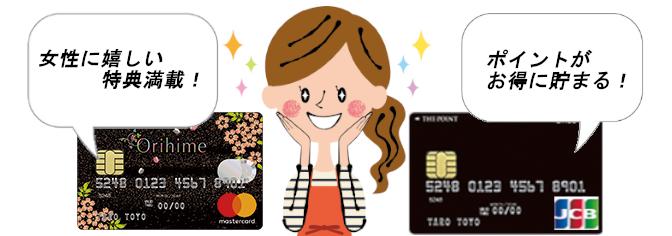 女性におすすめの2枚持ちカード