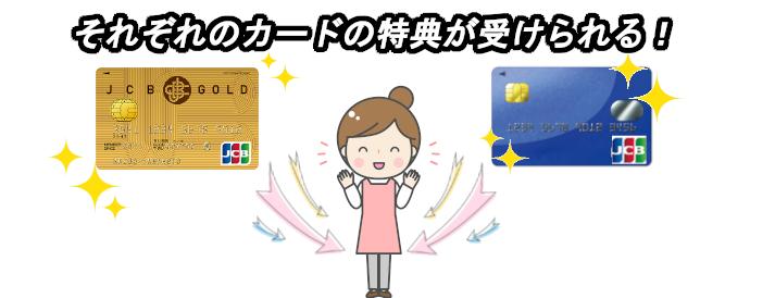 それぞれのカードの特典を受けることが可能