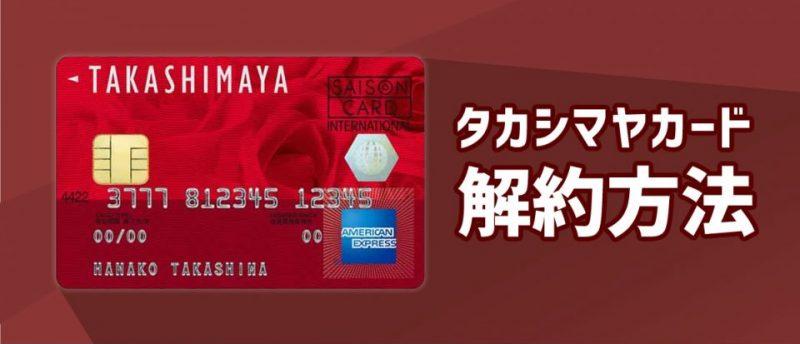 もしも高島屋カードを解約しなければならない時は?手続き方法はこちら!