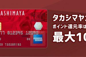 高島屋カードでザクザクポイントを貯める方法!ゴールドカードなら還元率は最大10%!