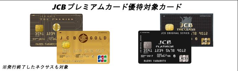 JCBプレミアムカード優待対象カード