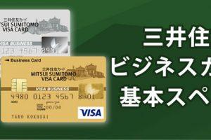 三井住友ビジネスクラシックカードとゴールドカードの基本スペック