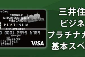 三井住友ビジネスプラチナカードの基本スペックを徹底紹介