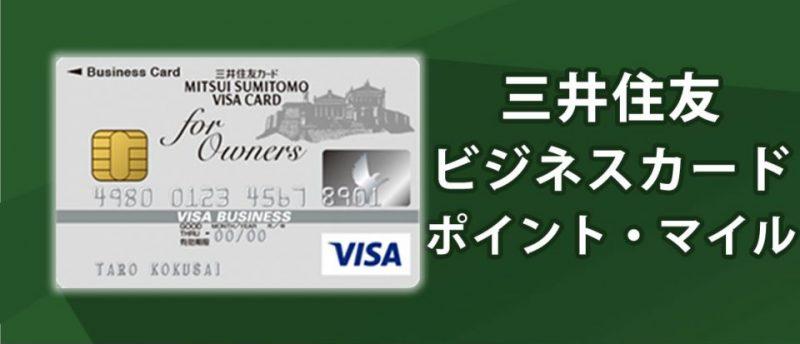三井住友ビジネスカードのポイントは何に交換できる?お得なポイント交換方法を解説