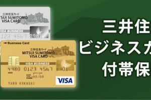 三井住友ビジネスカードはクラシックとゴールドでどれくらい付帯保険の補償が違う?