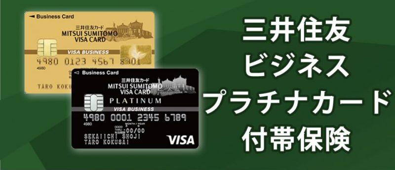 三井住友ビジネスプラチナカードの付帯保険をゴールドカードと徹底比較