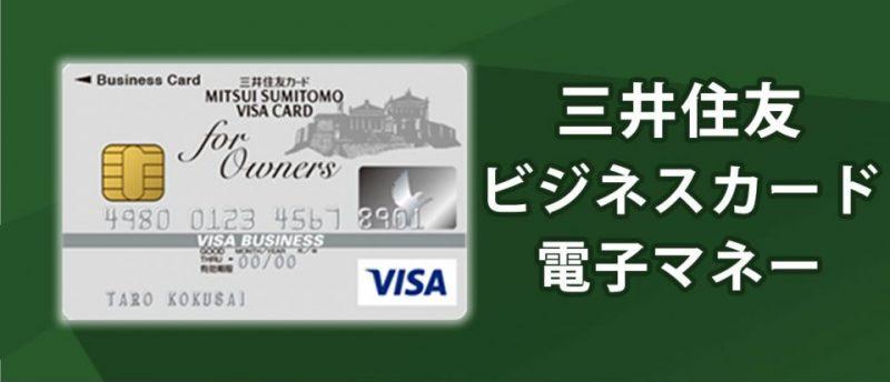 三井住友ビジネスカードは電子マネーが使える?法人カードで電子マネーを活用する方法