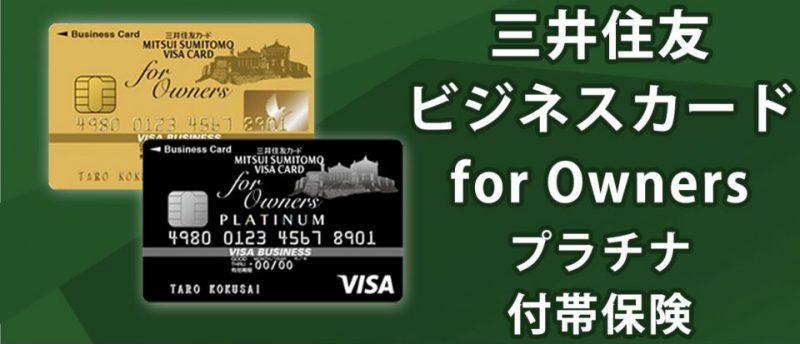 三井住友ビジネスカードfor Ownersプラチナカードの付帯保険は?ゴールドカードと徹底比較