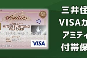 三井住友VISAアミティエカードとクラシックカード、付帯保険の違いを比較