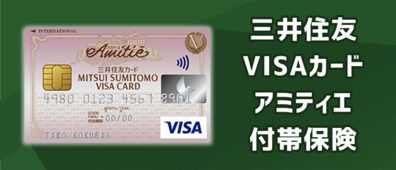 三井住友VISAアミティエカードの付帯保険をクラシックカードと徹底比較