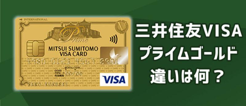 三井住友VISAゴールドカードとプライムゴールドカードの違いを徹底検証
