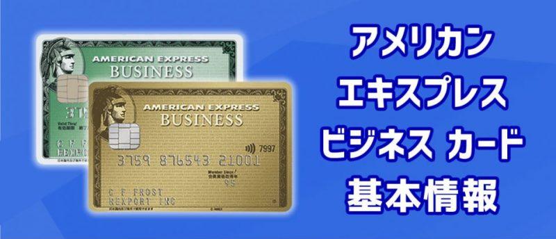 アメリカン・エキスプレス・ビジネス・カードの基本スペックをゴールドカードと比較