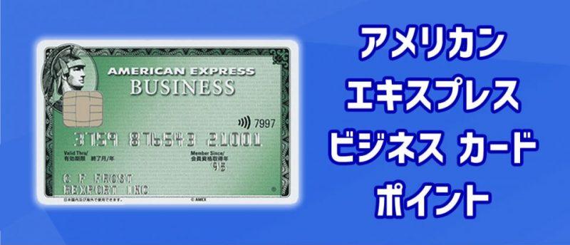 アメリカン・エキスプレス・ビジネス・カードのポイントサービスを徹底解説