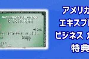 アメリカン・エキスプレス・ビジネス・カードの法人特典を徹底解説