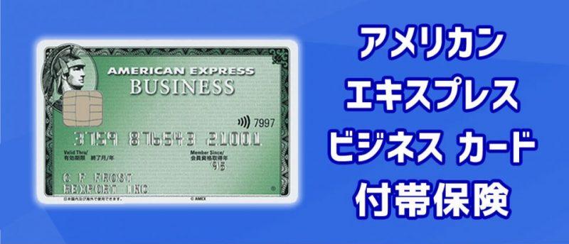 アメリカン・エキスプレス・ビジネス・カードの付帯保険を徹底解説