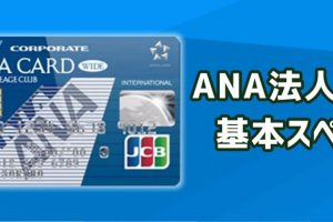 ANAの法人カードの特徴、年会費は?オススメブランドも紹介!