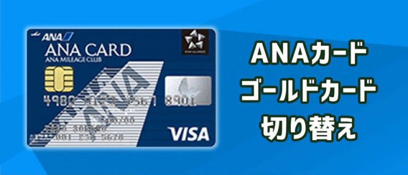 ANAカード一般からゴールドへの切替方法、注意点は?マイルはどうなるの?