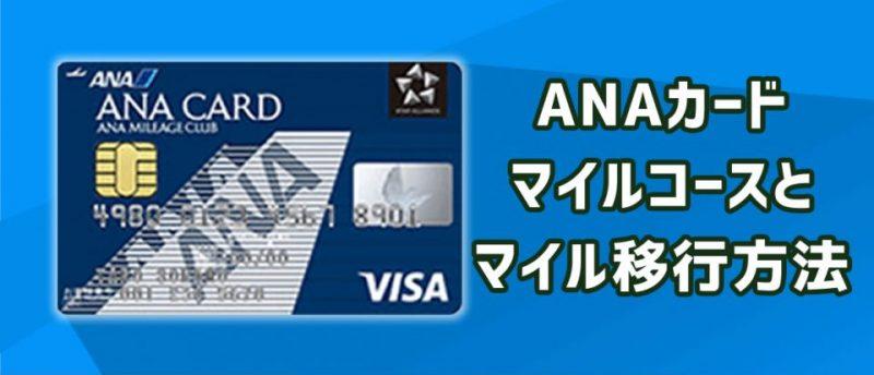 ANAカードのマイル移行方法は?手数料を5400円より安くする裏技とは
