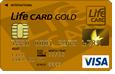ライフゴールドカード