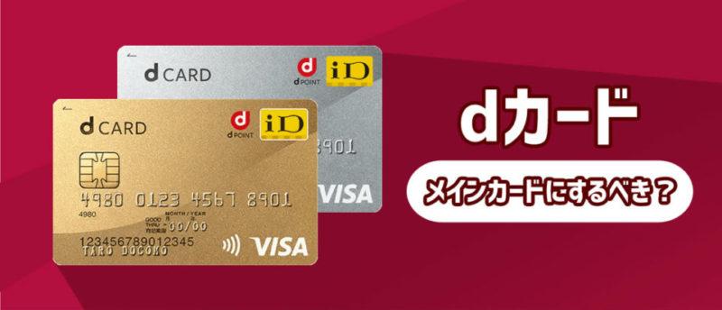 dカードはメインカード、サブカードのどちらで使うのがお得?