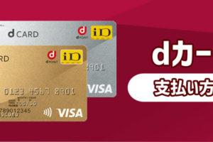 dカードの支払い方法は何がある?それぞれの支払い方法の支払日・金利・手数料は?