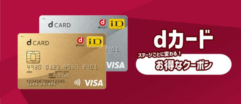 dカードのクーポンとは何か?ステージ別の解説とお得な活用方法
