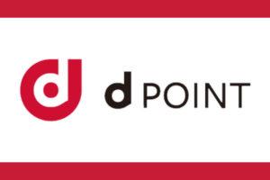 dカードで貯めたdポイントのおすすめの使い方とは?