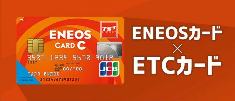 ENEOSカードで発行できるETCカードは分離型と一体型の2種類!