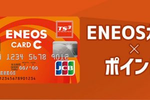 ENEOSカードのポイントを交換!1ポイント1円のキャッシュバックが超お得