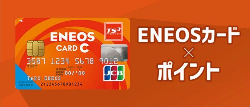 ENEOSカードでポイントを貯めて交換しよう!お得な交換方法はキャッシュバック!