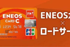 ENEOSカードは充実したロードサービスが付帯!さらにガソリン代もお得!?