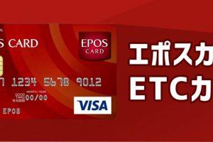 エポスカードのエポスETCカードって?申し込み方法から注意点まで解説!