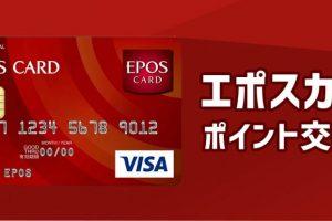 エポスカードで貯まるポイントの交換先を大公開!