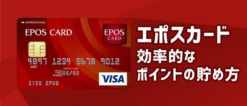 エポスカードを賢く使ってお得にポイント貯めよう!