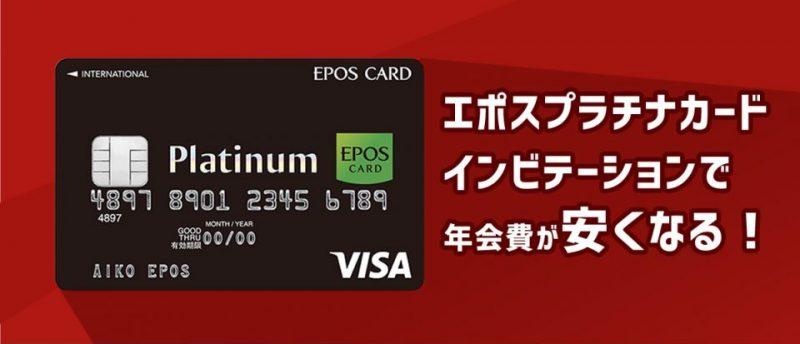 エポスプラチナカードはインビテーションを受けた方が年会費が安い!