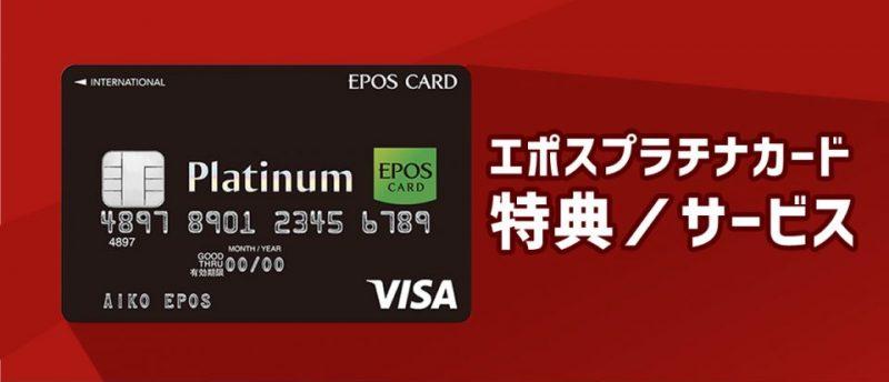 エポス カード プラチナ