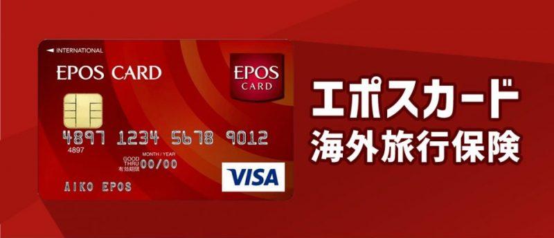 エポスカードの海外旅行は自動付帯で安心補償!その他、お得に加入できる保険も!
