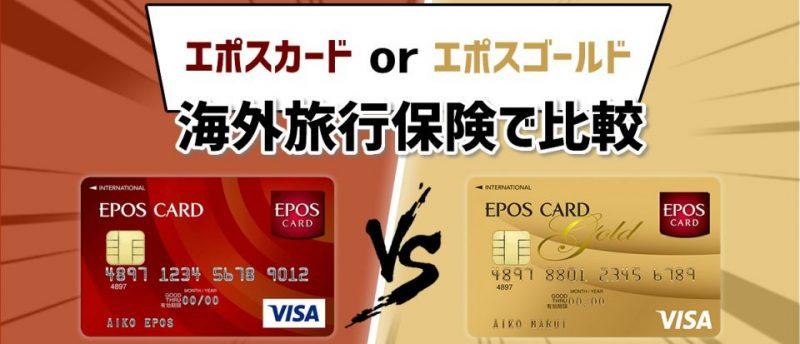 エポスゴールドカードの海外旅行保険は自動付帯で手厚い!