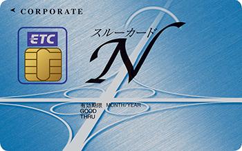JCBのETC専用カード「ETCスルーカードN」