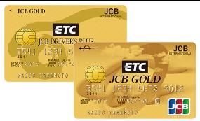 ETC一体型カード(ゴールド)