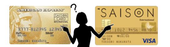セゾンアメックスゴールドとゴールドカードセゾンの比較