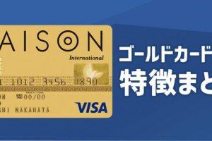 ゴールドカードセゾンは日本初のツインゴールドが持てるお得なカード!審査難易度は?