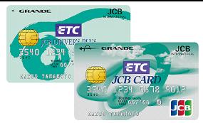 ETC一体型カード(グランデ)