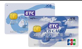 ETC一体型カード(一般)