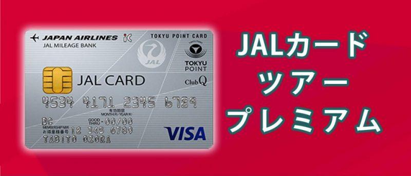 JALカードの保持者のみが入会できるツアープレミアムの魅力は