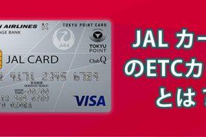 JALカードのETCカードは高速道路の利用でもマイルが貯まる