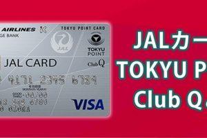 東急利用者におすすめのJALカード TOKYU POINT Club Qとは
