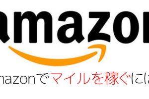 AmazonでJALマイルを貯める裏技!