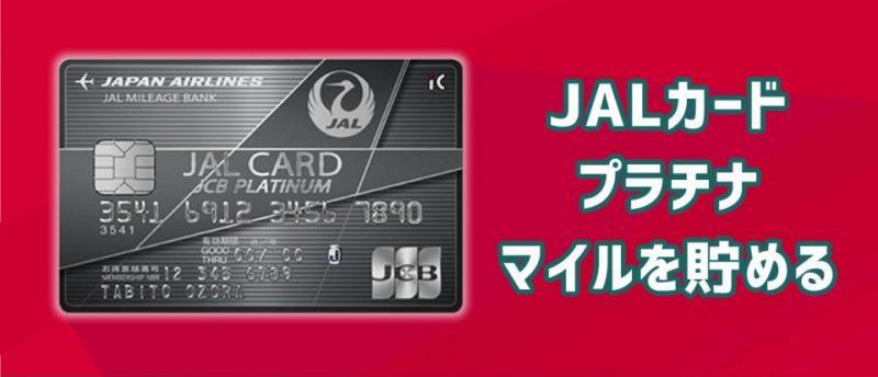 JALカードの最高ランク プラチナカードでマイルを貯めるには