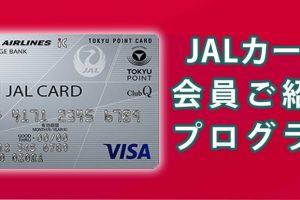 JALカードの「 JALカード会員ご紹介プログラム」を利用することにメリットはあるのか。